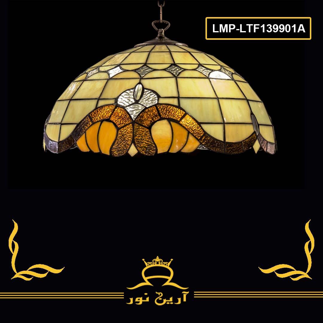لوسترآویزتیفانی (صدفی) -کد LMP-ltf27673-A